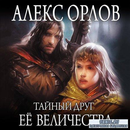 Орлов Алекс - Тайный друг ее величества (Аудиокнига)