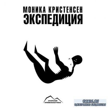 Кристенсен Моника - Экспедиция (Аудиокнига)