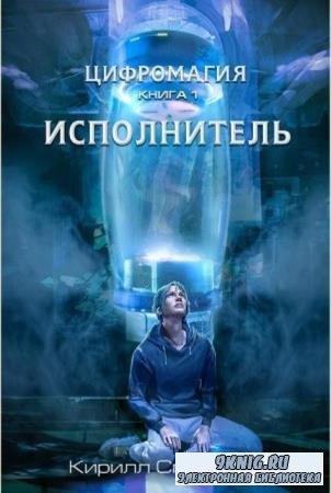 Кирилл Смородин - Собрание сочинений (6 книг) (2014-2020)