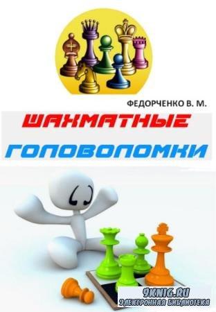 Федорченко В. М. (сост.) - Шахматные головоломки (2016)