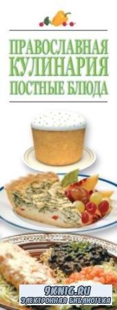 Резько И.В. - Православная кулинария. Постные блюда (2008)