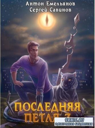 Антон Емельянов, Сергей Савинов - Сборник произведений (48 книг) (2014-2020)