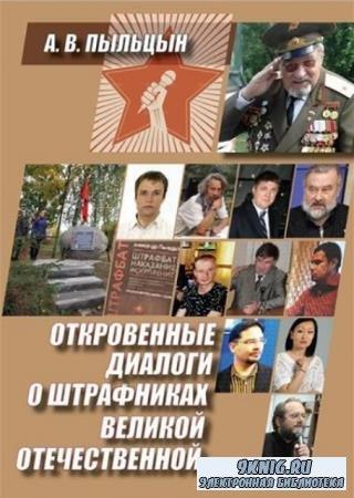 Пыльцын Александр Васильевич - Откровенные диалоги о штрафниках Великой Отечественной (2017)