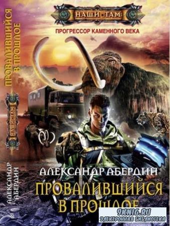 Наши там (256 книг) (2010-2020)
