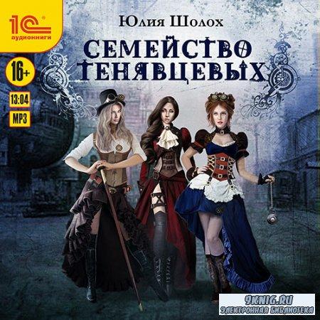 Шолох Юлия - Семейство Тенявцевых (Аудиокнига)