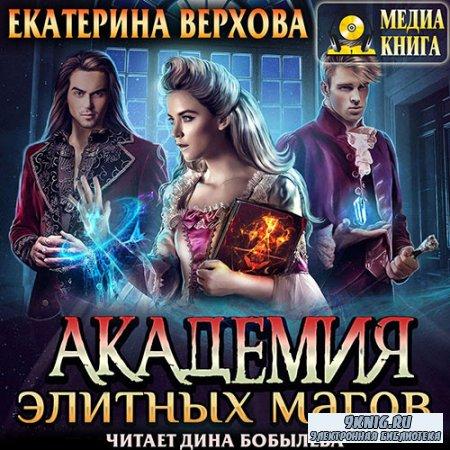 Верхова Екатерина - Академия элитных магов (Аудиокнига)