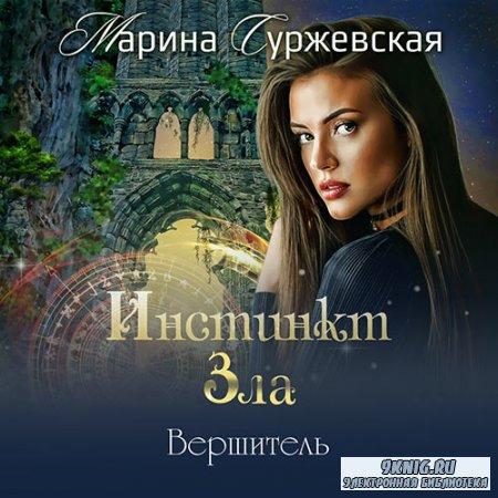 Суржевская Марина - Инстинкт зла. Вершитель (Аудиокнига)