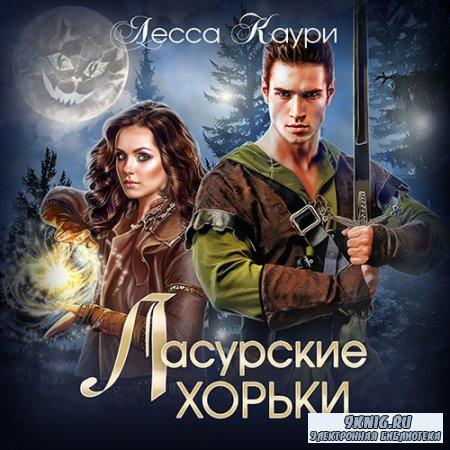 Каури Лесса - Ласурские хорьки (Аудиокнига)