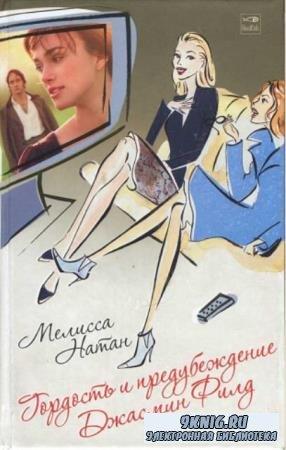Читать модно! (136 книг) (2002-2011)