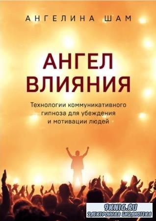 Шам Ангелина Николаевна - Ангел влияния (2019)