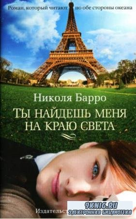 Николя Барро - Собрание сочинений (7 книг) (2013-2020)