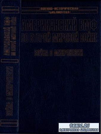 Морисон С.Э. - Американский ВМФ во Второй мировой войне: Война в Микронезии (2005)