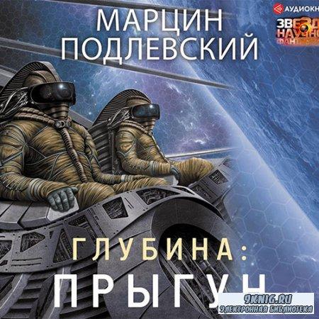 Подлевский Марцин - Глубина: Прыгун (Аудиокнига)