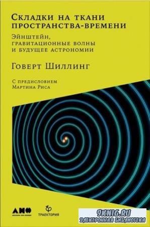 Говерт Шиллинг - Складки на ткани пространства-времени. Эйнштейн, гравитаци ...