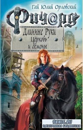 Гай Юлий Орловский - Баллады о Ричарде Длинные Руки (56 книг) (2001-2020)