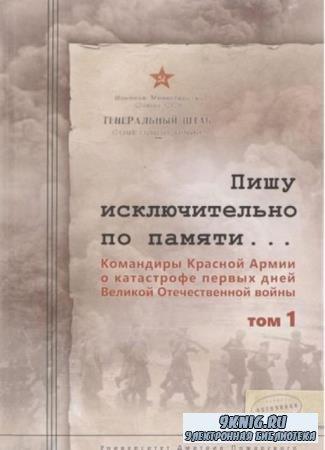 Чекунов С.Л. - Пишу исключительно по памяти... Командиры Красной Армии о ка ...