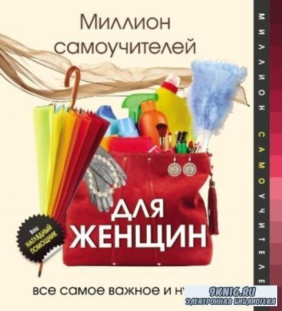 Смирнов Д.С. - Миллион самоучителей для женщин (2016)