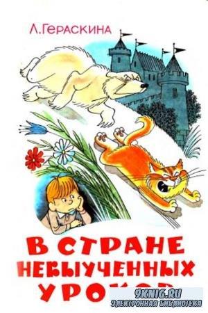 Лия Гераскина - Собрание сочинений (16 книг) (1966-2019)