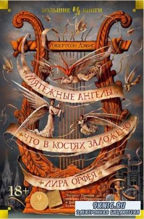 Иностранная литература. Большие книги (59 книг) (2013-2020)