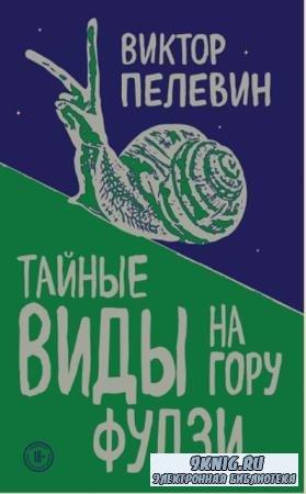 Виктор Пелевин - Собрание сочинений (91 произведение) (1990-2020)