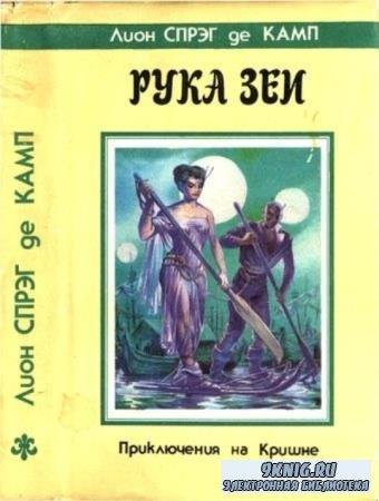 Л.С. де Камп - Рука Зеи (1992)