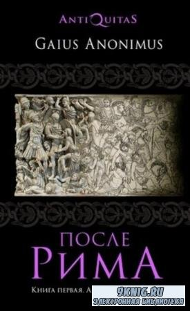 Аноним Гай - После Рима (2 книги) (2019, 2020)