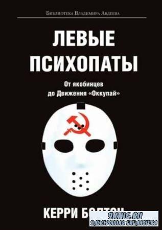 """Керри Болтон - Левые психопаты. От якобинцев до Движения """"Оккупай"""" (2018)"""