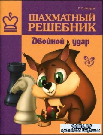 В. Костров, Б. Белявский, П. Рожков, И. Александров - Собрание сочинений (37 книг) (1997-2021)