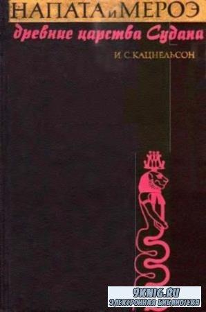 Кацнельсон И.С. - Напата и Мероэ - древние царства Судана (1970)