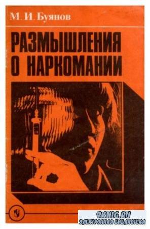 Буянов М.И. - Размышления о наркомании (1990)