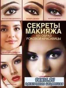 Пчелкина Э.А. - Секреты макияжа. 101 образ роковой красавицы (2013)