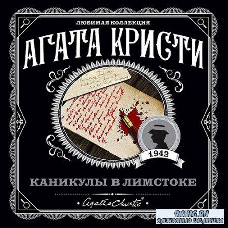 Кристи Агата - Врата судьбы (Аудиокнига)