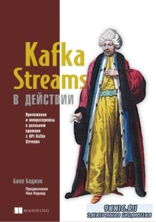 Беджек Билл - Kafka Streams в действии (2019)