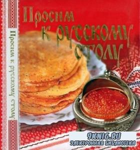 Савенкова И., Воликова О., Щавелев А. - Просим к русскому столу (2012)