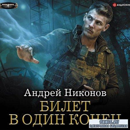 Никонов Андрей - Билет в один конец (Аудиокнига)