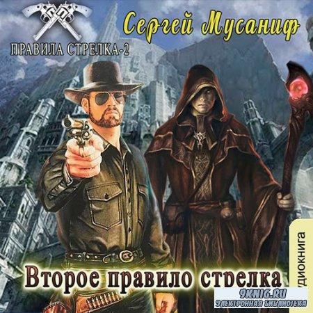 Мусаниф Сергей - Второе правило стрелка (Аудиокнига)