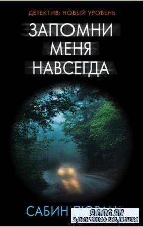 Психологический триллер (56 книг) (2015-2020)