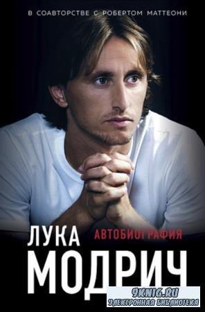 Лука Модрич, Роберт Маттеони - Лука Модрич. Автобиография (2020)