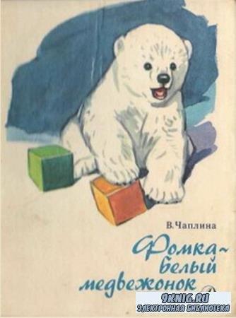 Вера Чаплина - Собрание произведений (16 книг) (1937-2001)