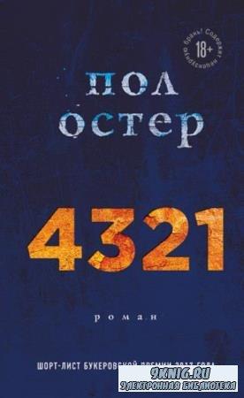 Литературные хиты: Коллекция (34 книги) (2018–2020)