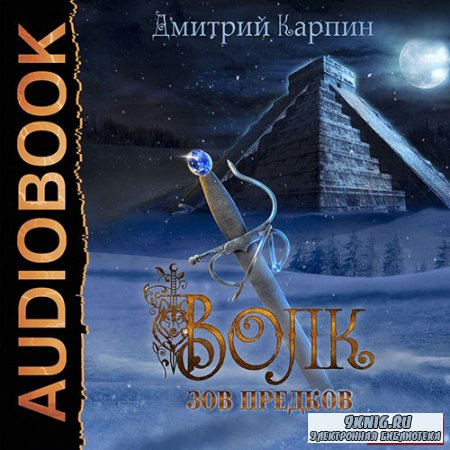 Карпин Дмитрий - Волк. Зов предков (Аудиокнига)