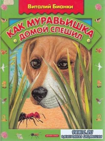 Виталий Бианки - Собрание иллюстрированных детских книг (140 книг) (1924-2012)