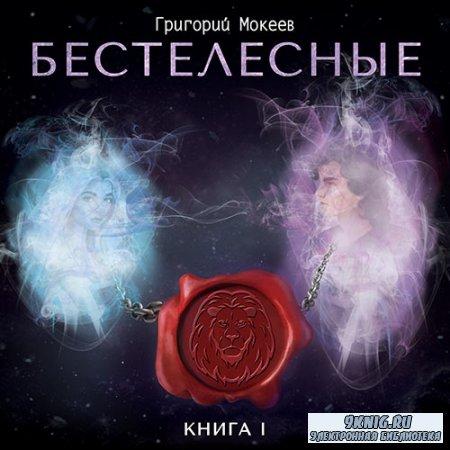 Мокеев Григорий - Бестелесные. Книга 1 (Аудиокнига)