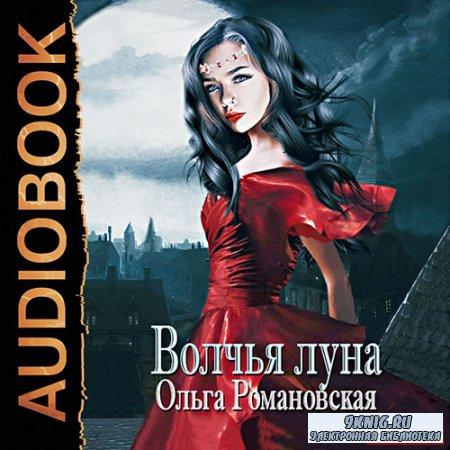 Романовская Ольга - Волчья луна (Аудиокнига)
