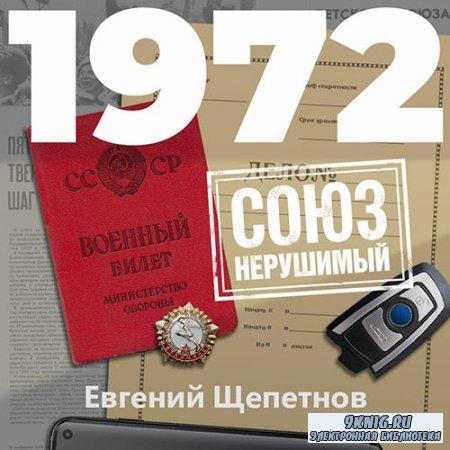 Щепетнов Евгений - Михаил Карпов. 1972. Союз нерушимый (Аудиокнига)