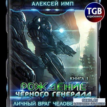 Имп Алексей - Рождение Чёрного генерала (Аудиокнига)