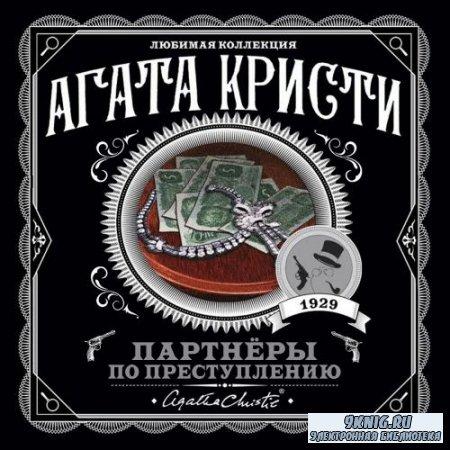 Кристи Агата - Партнёры по преступлению (Аудиокнига)