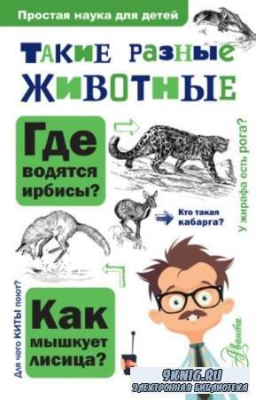 Павлинов Игорь Яковлевич - Такие разные животные (2019)