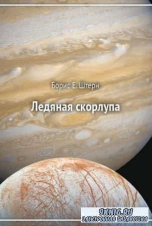 Борис Евгеньевич Штерн - Ледяная скорлупа (2018)