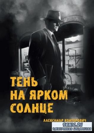 Норка, С. Конторович А - Тень на ярком солнце (2020)
